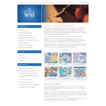 Веб сайт writemedia.ru