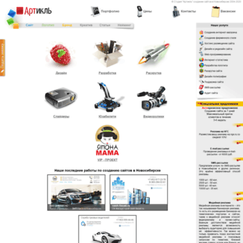 Веб сайт wsait.ru
