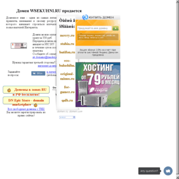 Wsekuhni.ru thumbnail