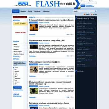 Веб сайт www3.ru