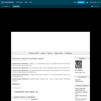 Веб сайт x-mihael-x.livejournal.com