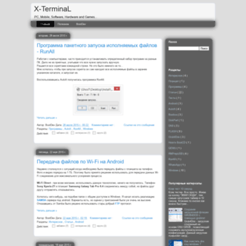Веб сайт x-terminal.blogspot.com