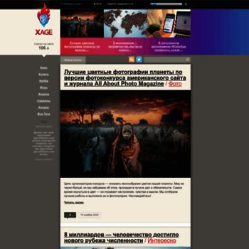 Веб сайт xage.ru