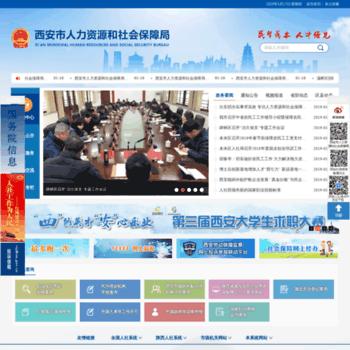 Xahrss.gov.cn thumbnail