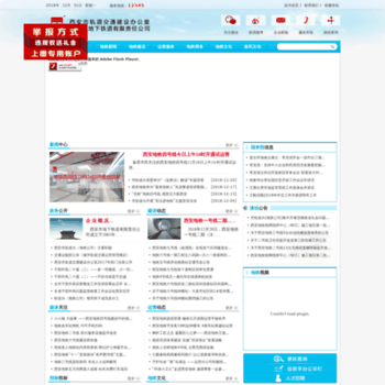 Xametro.gov.cn thumbnail