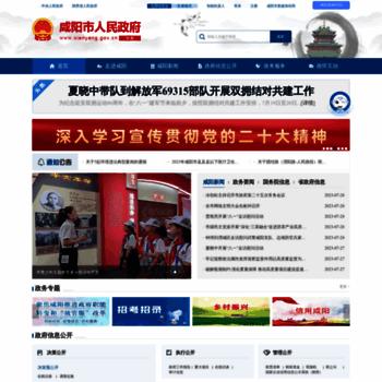 Xianyang.gov.cn thumbnail