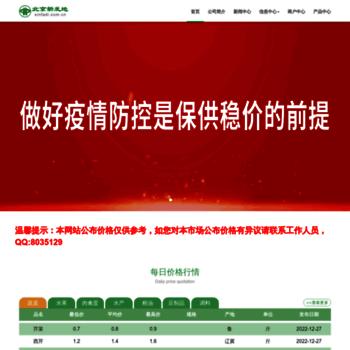 Xinfadi.com.cn thumbnail