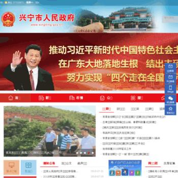 Xingning.gov.cn thumbnail