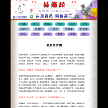 Xinji.cc thumbnail