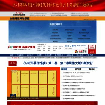 Xjkunlun.cn thumbnail