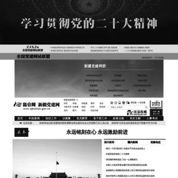 Xjkunlun.gov.cn thumbnail