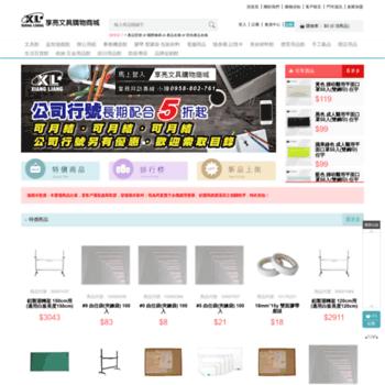 Xl-stationer.com.tw thumbnail