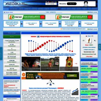 Веб сайт xseobux.ru