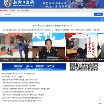 Xxgaw.gov.cn thumbnail