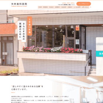 Yabuki-shikaiin.jp thumbnail