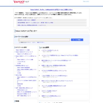 Yahoo-help.jp thumbnail