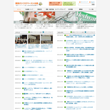 Yakugai.gr.jp thumbnail
