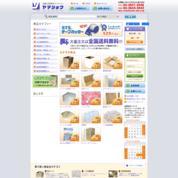 Yama-sho.co.jp thumbnail
