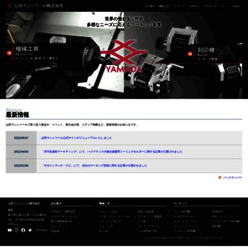 Yamada-mt.co.jp thumbnail