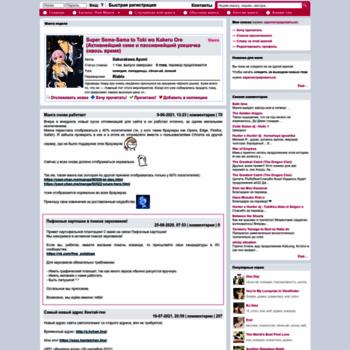 Веб сайт yaoi-chan.me