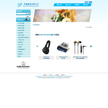 Yeefook.com.hk thumbnail