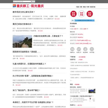 Ygcq.com.cn thumbnail