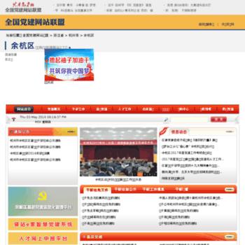 Yhdj.gov.cn thumbnail