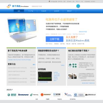 Yingzixitong.cn thumbnail