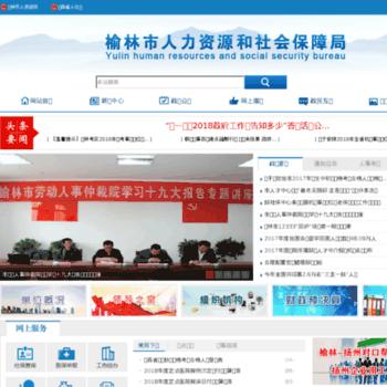 Ylhrss.gov.cn thumbnail