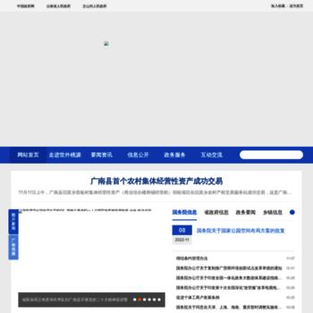 Yngn.gov.cn thumbnail