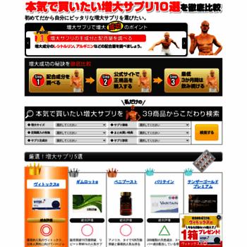 Yoogle.jp thumbnail