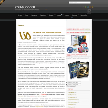 Веб сайт you-blogger.com