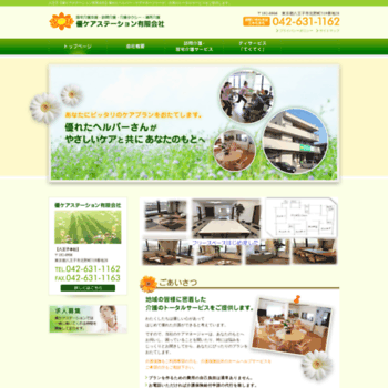 You-care.co.jp thumbnail