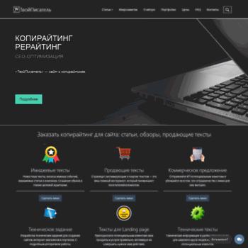 Веб сайт yourwriter.ru