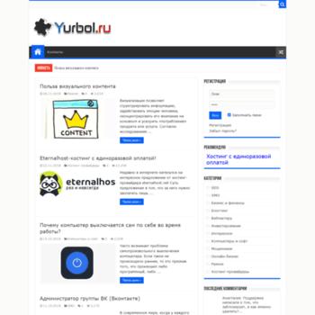 Веб сайт yurbol.ru