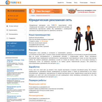 Веб сайт yureks.ru