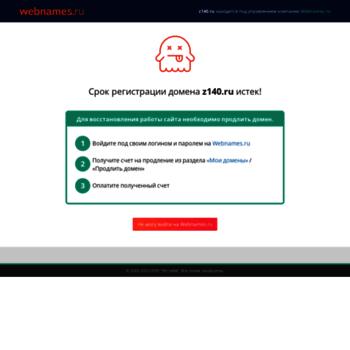 Веб сайт z140.ru