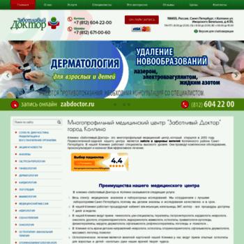Zabdoctor.ru thumbnail