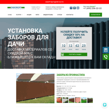 Zaboroff.ru thumbnail