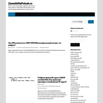 Веб сайт zametkinapolyah.ru