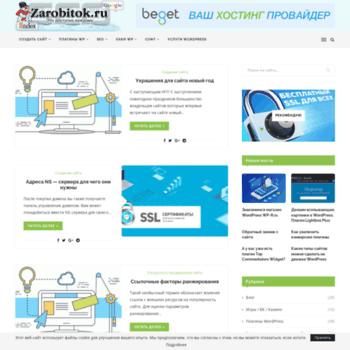 Веб сайт zarobitok.ru