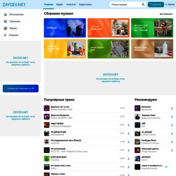 Веб сайт zaycev.net
