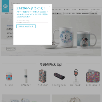 Zazzle.co.jp thumbnail
