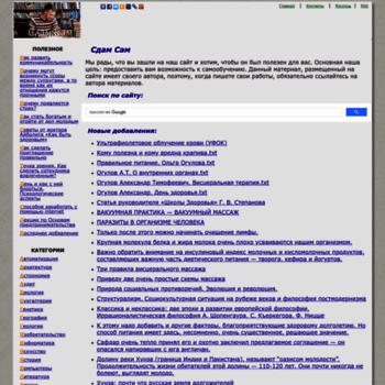 Веб сайт zdamsam.ru