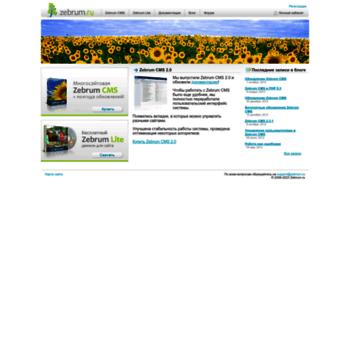 Веб сайт zebrum.ru
