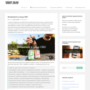 Веб сайт zeddy.ru