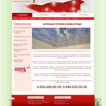 Zelenograd-potolki.ru thumbnail