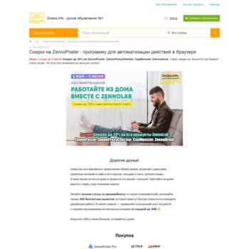 Веб сайт zennoposter.doska.guru