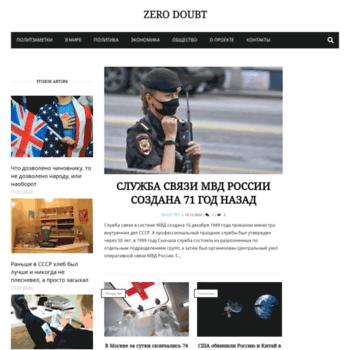 Веб сайт zerodoubt.ru
