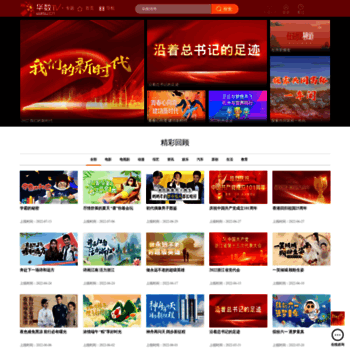Zhuanti.wasu.cn thumbnail